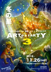 arteaparty3_•