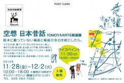 TOMOYAARTS_DM141105_atena